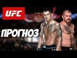 Прогноз UFC 213 Энтони Петтис - Джим Миллер I Аналитика ММА