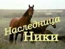 Наследница Ники! Одесская киностудия 1989г