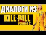 Диалоги из 'Убить Билла'  Учим Английский по Фильмам Kill Bill  Школа Джобса