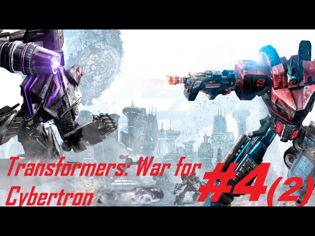 Transformers: War for Cybertron 4(2-ая часть)-Бой на поверхности