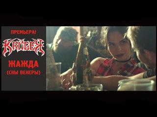 KRUGER - Жажда (official video)