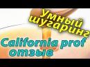 California Калифорния паста Обзор Отзыв Скандал Лилия Графа Плагиат