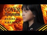 Полина Гагарина - Кукушка (cover. Renara Karalеk) с 9 МАЯ!!!