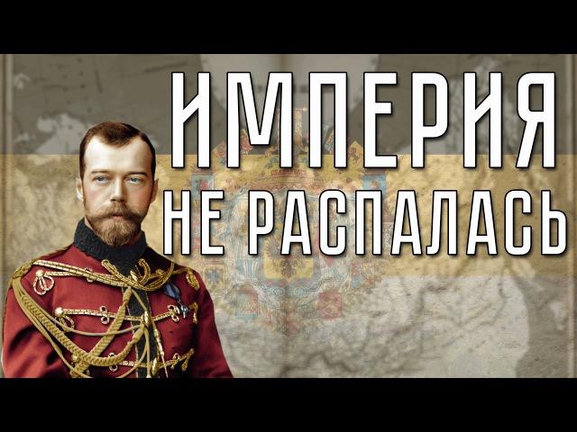 Если бы Российская империя никогда не распалась | Альтернативная история