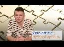 Артикли в английском языке. Упражнение №3 Zero article