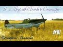 Где карта, Билли! Прохождение кампании Ил-2 ШтурмовикБитва за Сталинград 01