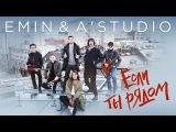 EMIN &amp A'STUDIO - Если ты рядом (Official Video)