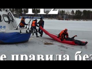 Первый лёд опасен