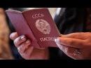 Получение паспорта СССР ч 5 Как получить Формы документов и Инструкции для пасп