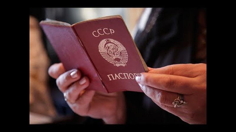 Получение паспорта СССР ч 5 Как получить Формы документов и Инструкции для паспорта СССР