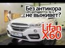 Lifan X60 без антикора не выживет