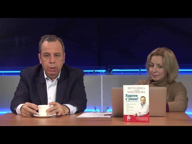 Лучший диетолог Алексей Ковальков. Рецепты стройности. Диета Ковалькова