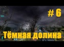 Прохождение СТАЛКЕР Тень Чернобыля Часть 6 Тёмная долина