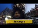 Дмитрий Портнягин офис Майкрософ утро в заполярье