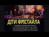 Дети Фристайла - Сольный концерт