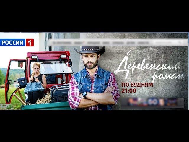 Деревенский роман все серии 2017 Россия-1 смотреть