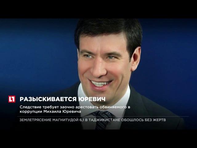 СКР объявил челябинского экс-губернатора в международный розыск