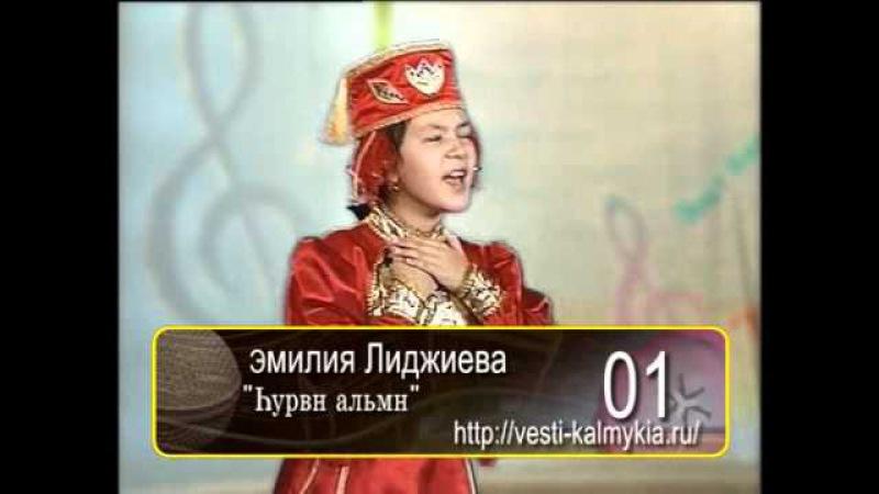 Эмилия Лиджиева hурвн альмн
