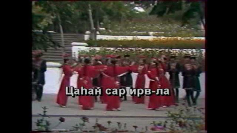 Караоке по калмыцки - Цаган Сар