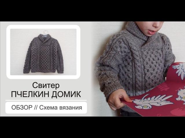 Свитер Пчёлкин домик Как связать