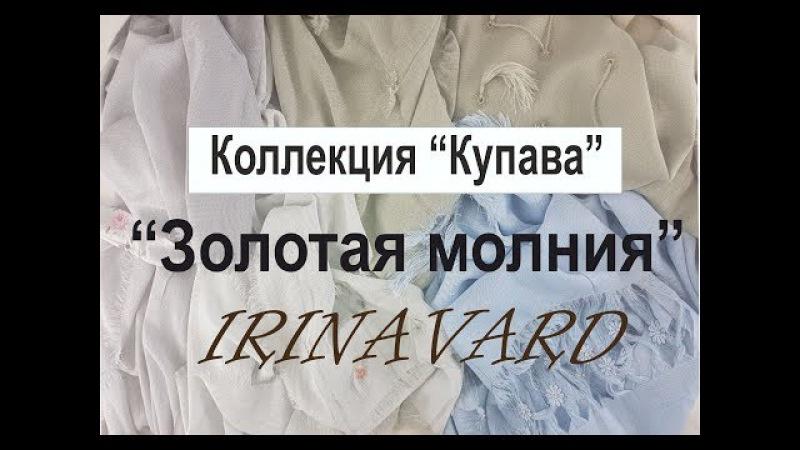 КОЛЛЕКЦИЯ КУПАВА/ КОНКУРС ЗОЛОТАЯ МОЛНИЯ/IRINAVARD