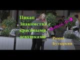 Пикап. Знакомства с красивыми девушками на улице.№2 Роман Бутыркин