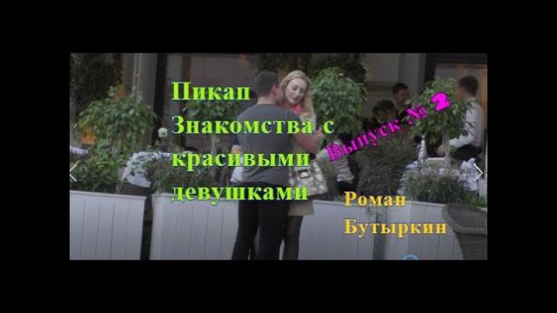 Пикап Знакомства с красивыми девушками на улице №2 Роман Бутыркин