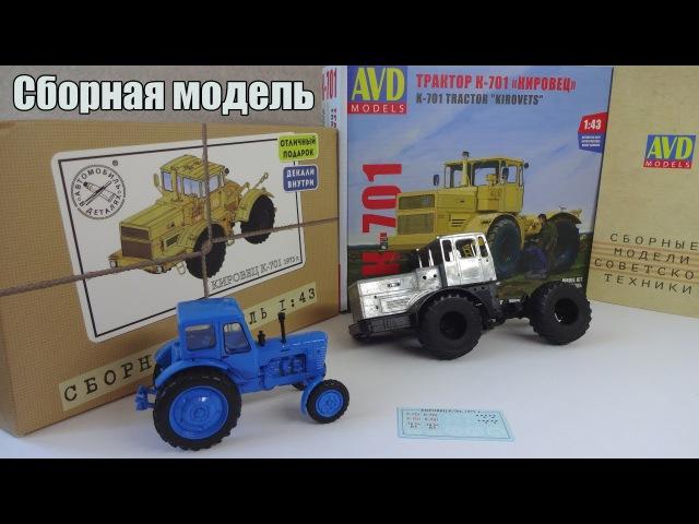 Трактор К-701 «Кировец» Набор для самостоятельной сборки AVD Models (Сборная Модель)