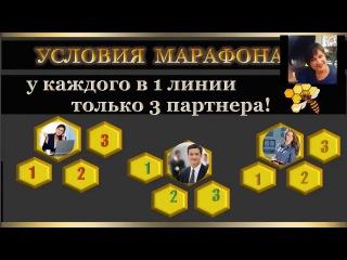 Презентация - Generic Community командной стратегии Марафона Золотая сотня и как зарабо ...