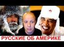 Реакция американца на видео Что в России думают об американцах muvie community