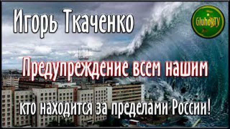 Предупреждение всем! нашим , кто находится за пределами России!