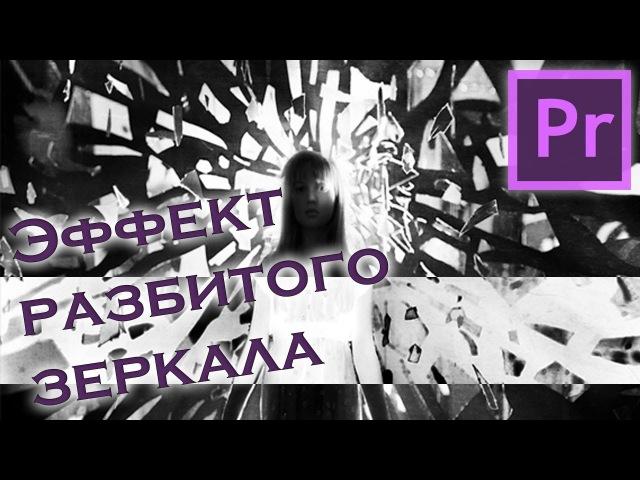 Урок №2: Эффект разбитого зеркала. Premiere Pro CC 2015 MiReRRor как монтировать видео САМП