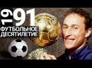 1991 ГОД | Жан-Пьер Папен, Спартак и ЦСКА [Футбольное десятилетие]