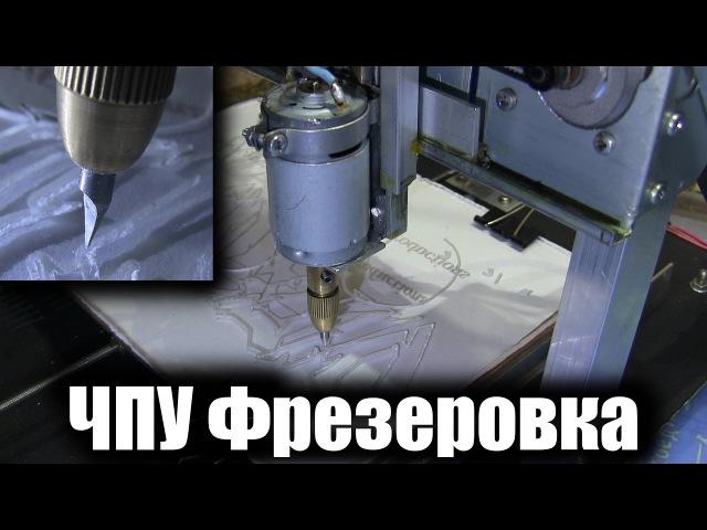 Ось Z и фрезеровка / ЧПУ (CNC) на Arduino