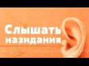Слышать назидания | Священный Коран, Сура Аль-Араф (Преграда) | Ильдар Аляутдинов