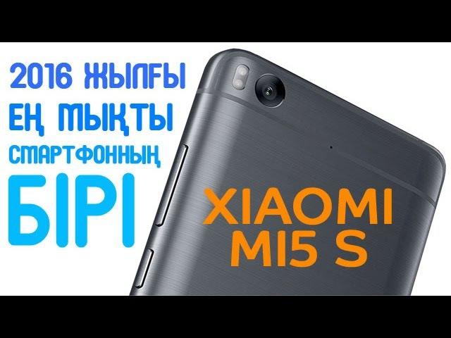 Xiaomi Mi5S - 2016 жылдың ең мықты смартфонының бірі