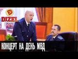 Как организовать концерт на День МВД без Кобзона и Лещенко? — Дизель Шоу — выпус...