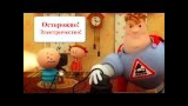 Аркадий Паровозов Спешит на помощь - все серии сразу - Осторожно! Электричество! ...