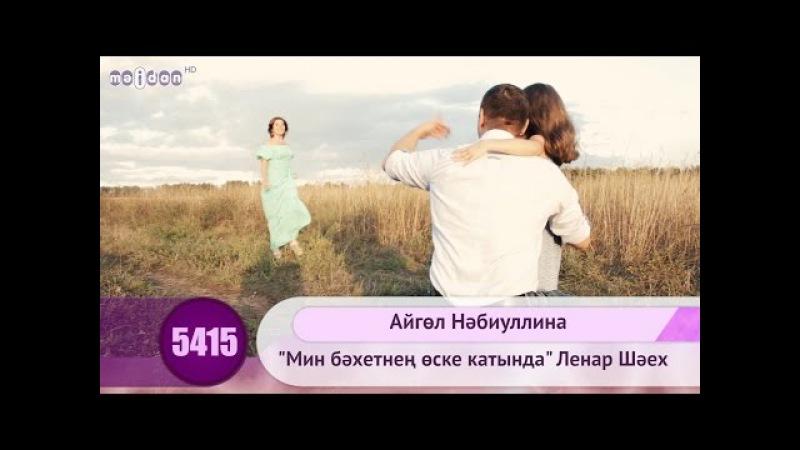 Айгуль Набиуллина - Мин бэхетнен оске катында Ленар Шаех | HD 1080p