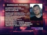 В Ярославской области ищут Антона Кислого