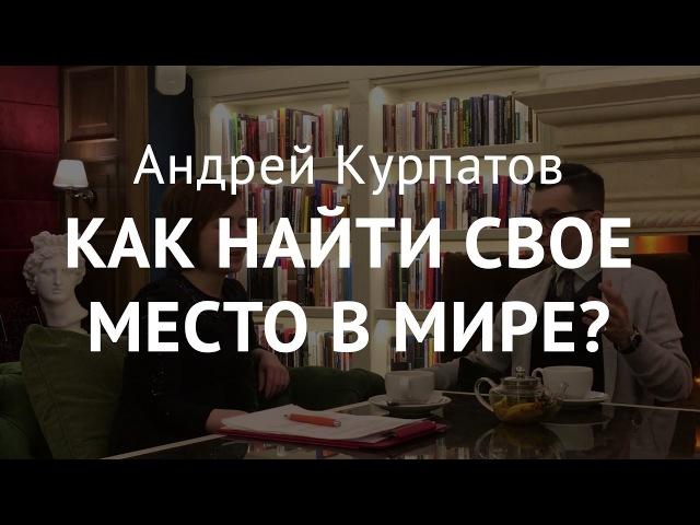 Мир познает нас. Андрей Курпатов