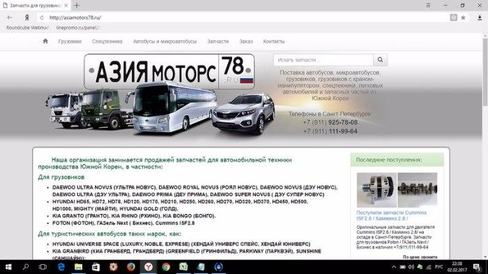 Цена на запчасти для грузовика Hyundai HD170 в Воронеже
