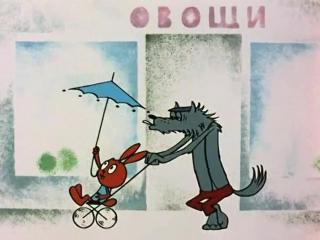 Весёлая карусель № 01. Ну, погоди! (1969).
