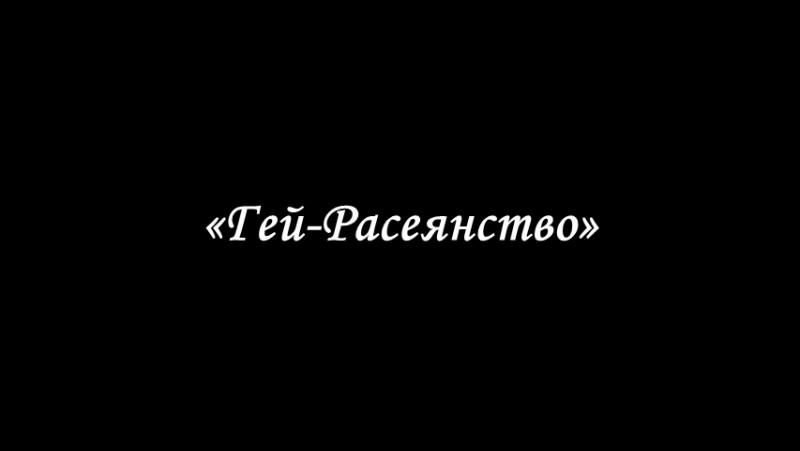 Короткометражный документальный фильм мюзикл ГЕЙ РАСЕЯНСТВО  » онлайн видео ролик на XXL Порно онлайн