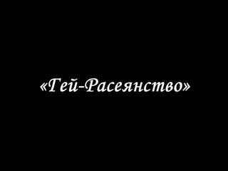 Короткометражный документальный фильм-мюзикл ГЕЙ-РАСЕЯНСТВО