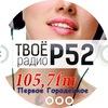 "Радиостанция ""Р52"" (Твоё радио) 105,7 FM"