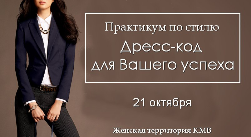 """Афиша Пятигорск Практикум по стилю """"Дресс-код для Вашего успеха"""""""