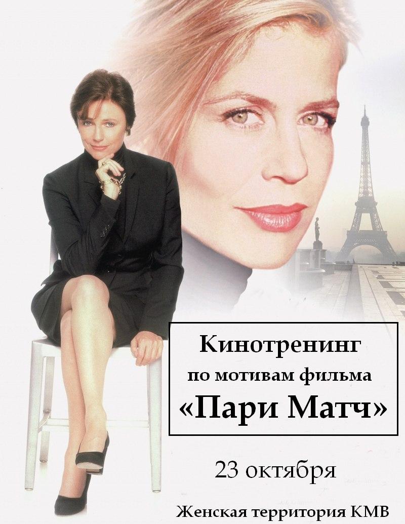 Афиша Пятигорск Кинотренинг по мотивам фильма «Пари Матч»