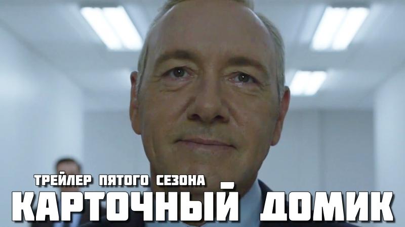 Карточный домик (House of Cards) - Русский трейлер пятого сезона