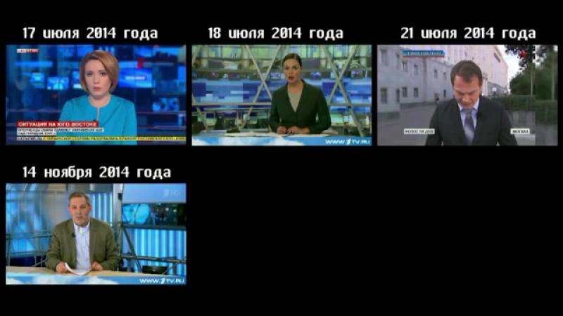 Боинг MH 17 Эволюция кремлевского вранья